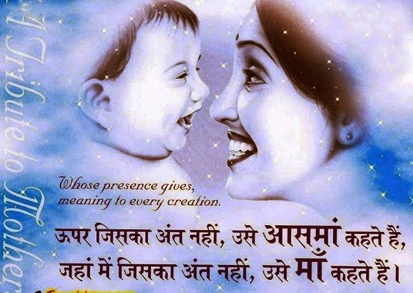 Happy Mothers Day Messages in Hindi
