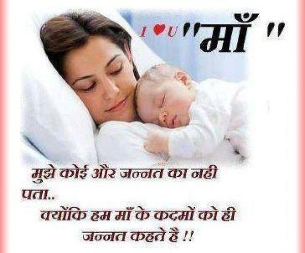 Mothers Day WhatsApp Status in Hindi